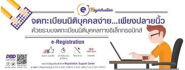 จดทะเบียนบริษัท ผ่านระบบ E- Registration