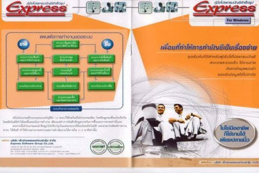 Express_Accounitng software