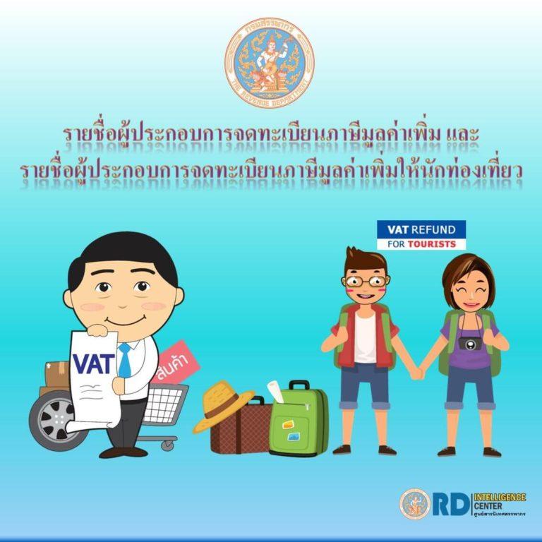 รายชื่อผู้ประกอบการ VAT