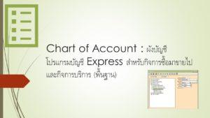 โปรแกรมบัญชี Express - การวางผังบัญชี