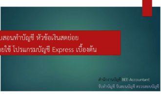 Petty cash module by Express