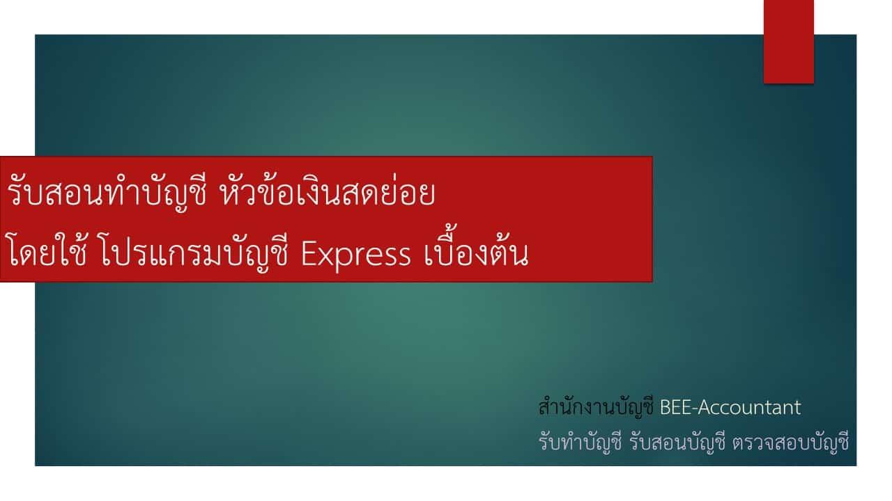 รับสอนทำบัญชี เงินสดย่อย โปรแกรมบัญชี Express เบื้องต้น