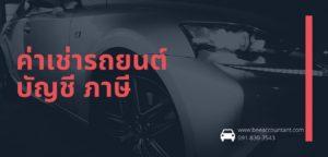 ค่าเช่ารถยนต์ : ภาษีมูลค่าเพิ่ม VS ภาษีเงินได้นิติบุคคล รับทำบัญชี หัก ณ ที่จ่าย